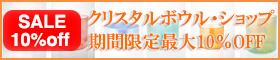 banner_crystal_201612_01