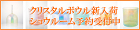 banner_crystal_20170818