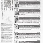 6月10日(土)あいフェス開催 ♪