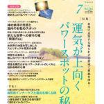 ゾーイさんのインタビュー記事:アネモネ7月号(6月9日売り)に掲載♪