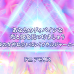 【満月イベント】6/25夜ディバィンな光と愛を見つける